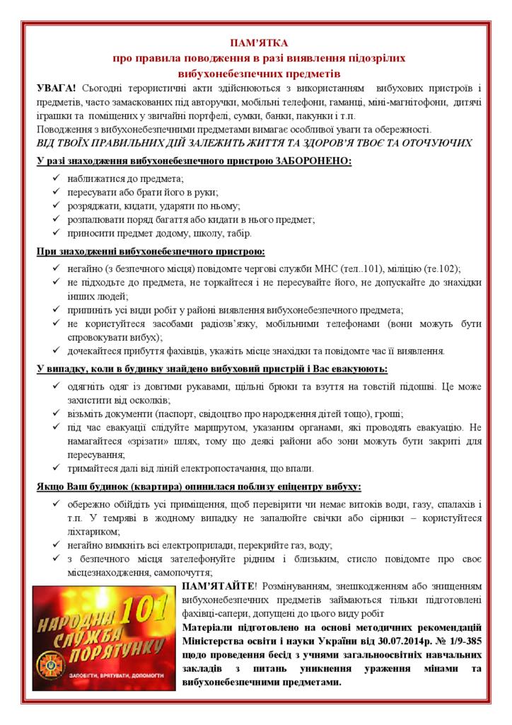 ПАМ'ЯТКА про правила поводження в разі виявлення підозрілих вибухонебезпечних предметів