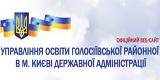 http://golosiivruo.gov.ua/